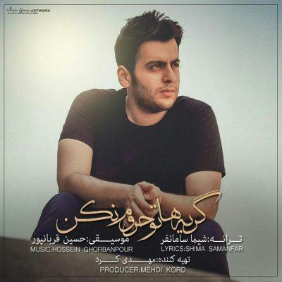 متن آهنگ گریه هاتو حروم نکن حسین قربانپور