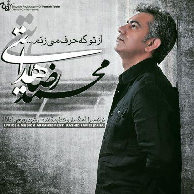 متن آهنگ از تو که حرف میزنم محمدرضا هدایتی