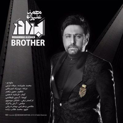متن آهنگ برادر محمد علیزاده