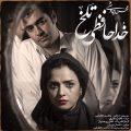 متن آهنگ خداحافظی تلخ محسن چاوشی