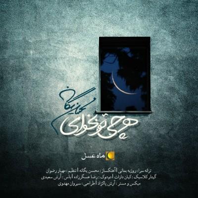 متن آهنگ هرچی تو بخوای محسن یگانه