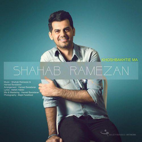 متن آهنگ خوشبختیه ما شهاب رمضان