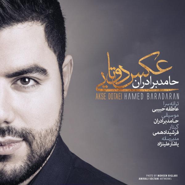 متن آهنگ عکس دوتایی حامد برادران