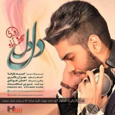 متن آهنگ دل دل مهران باقری