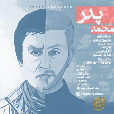 متن آهنگ پدر محمد محبیان