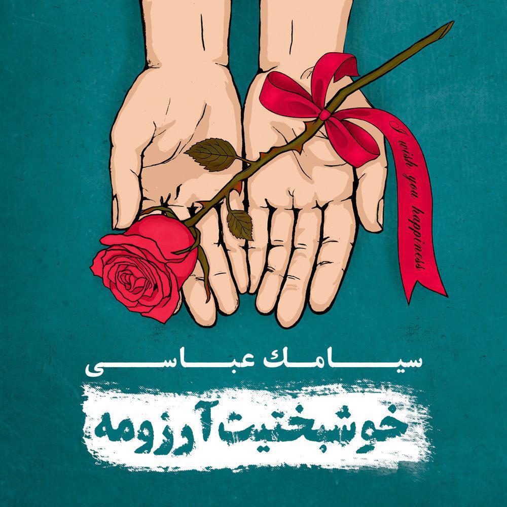 متن آهنگ عشق دور سیامک عباسی