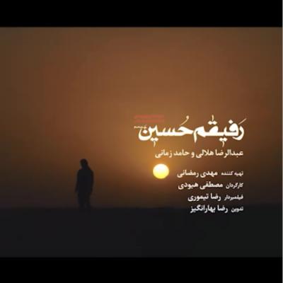 متن آهنگ رفیقم حسین حامد زمانی عبدلرضا هلالی