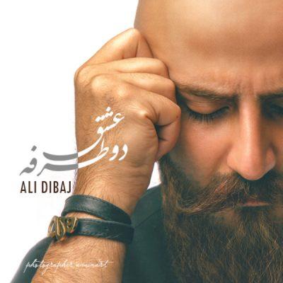 متن آهنگ عشق دوطرفه علی دیباج
