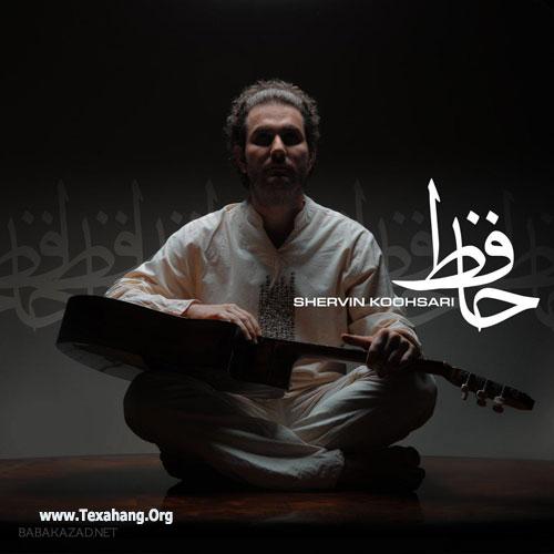 متن آهنگ جدید شروین کوهساری حافظ