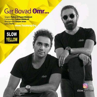 متن آهنگ جدید زرد یواش گر بود عمر