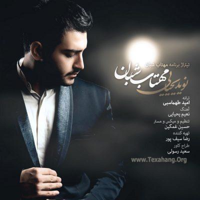 متن آهنگ جدید مهتاب شبان نوید یحیایی