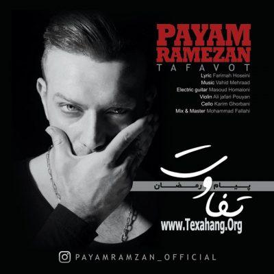 متن آهنگ جدید عاشقانه پیام رمضان تفاوت