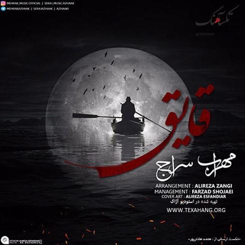 متن آهنگ جدید قایق از مهراب و سراج