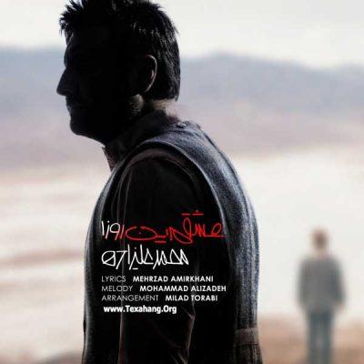 متن آهنگ جدید عشقم این روزا از محمد علیزاده