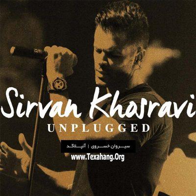 متن آهنگ عاشقتم از سیروان خسروی