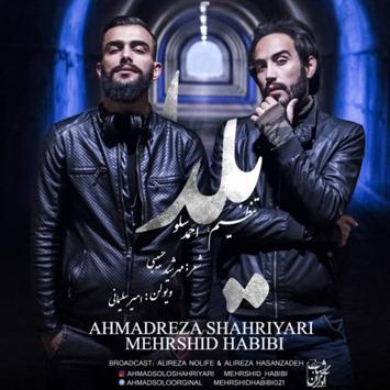 متن آهنگ جدید یلدا از احمد سلو