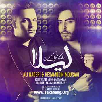 متن آهنگ جدید لیلا از حسام الدین موسوی