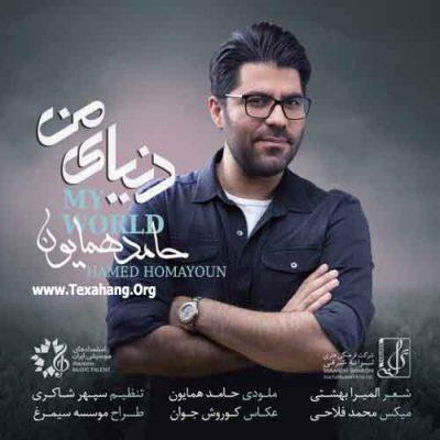 متن آهنگ جدید دنیای من از حامد همایون