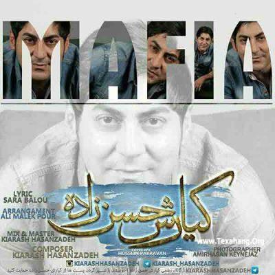 متن آهنگ جدید مافیا از کیارش حسنزاده