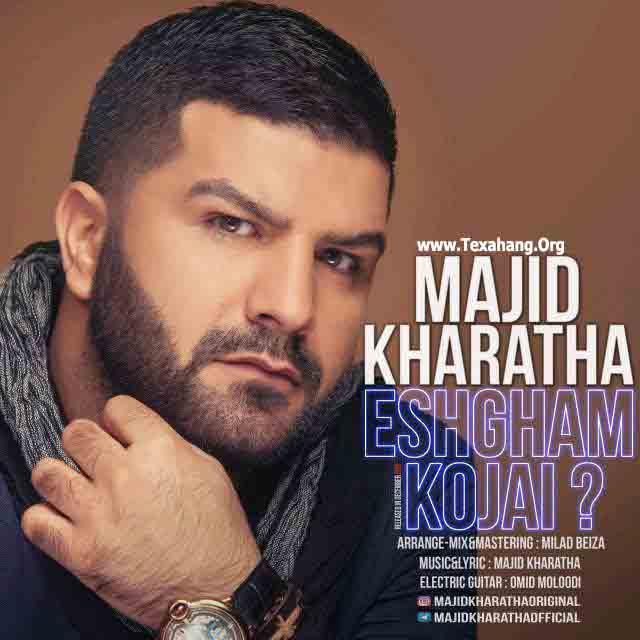 متن آهنگ جدید عشقم کجایی از مجید خراطها