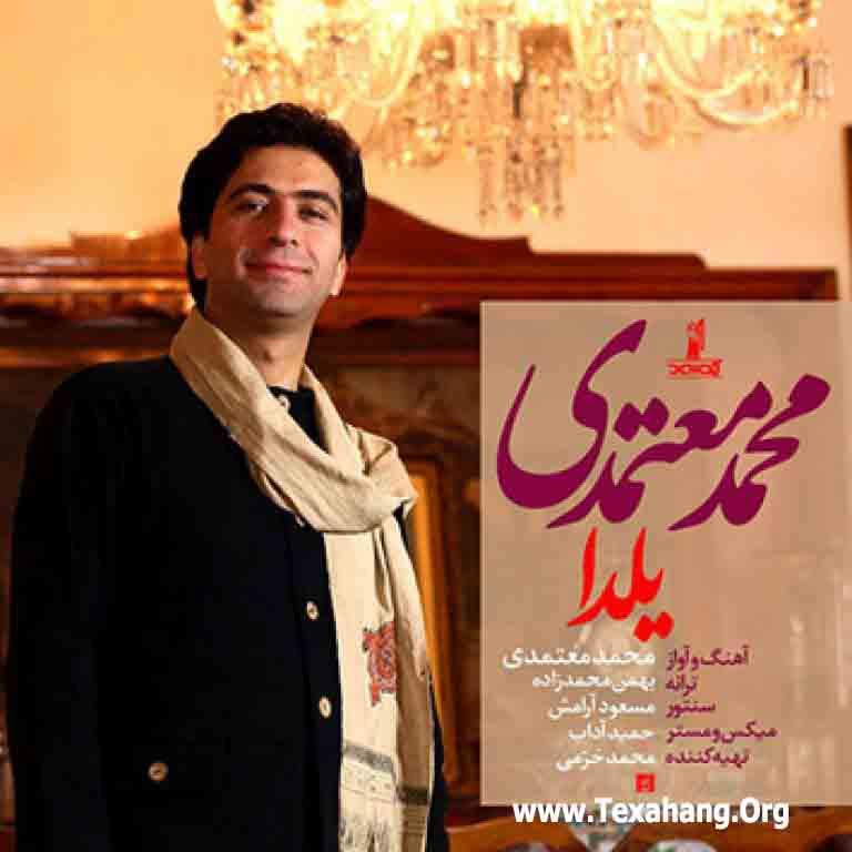 متن آهنگ جدید یلدا از محمد معتمدی