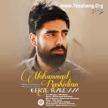 متن آهنگ جدید گریه کردم از محمد رشیدیان