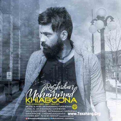 متن آهنگ جدید خیابونا از محمد رشیدیان