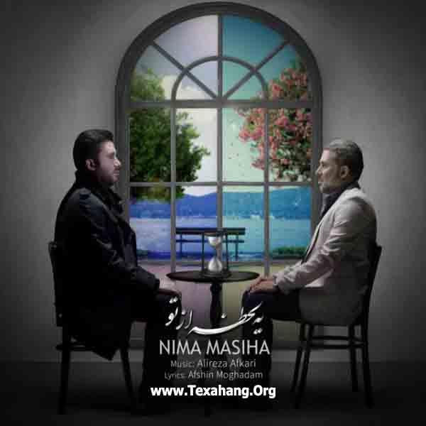 متن آهنگ جدید یه لحظه از تو از نیما مسیحا