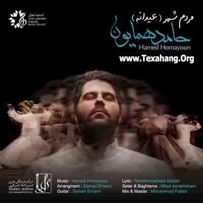 متن آهنگ جدید مردم شهر از حامد همایون