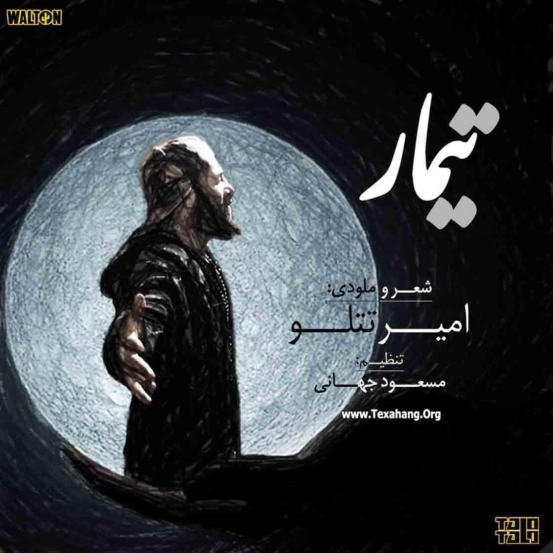 متن آهنگ جدید تیمار از امیر تتلو