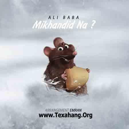 متن آهنگ جدید میخندید نه از علی بابا