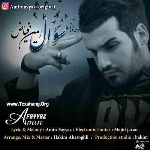 متن آهنگ جدید یه سوال از امین فیاض