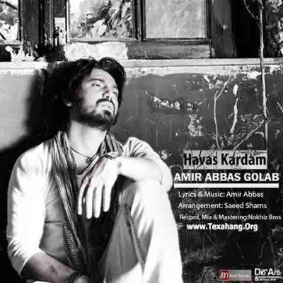 متن آهنگ هوس از امیر عباس گلاب