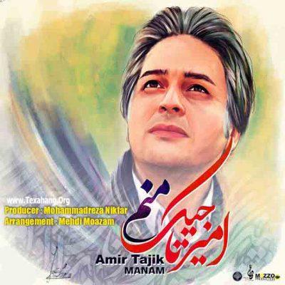 متن آهنگ جدید منم از امیر تاجیک