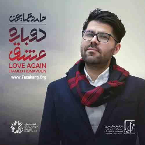 متن آهنگ جدید چه عشقی از حامد همایون