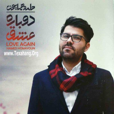 متن آهنگ جدید دیوونگی از حامد همایون