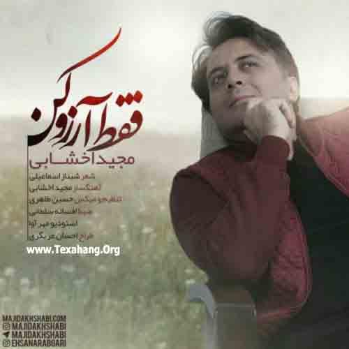 متن آهنگ جدید فقط آرزو کن از مجید اخشابی