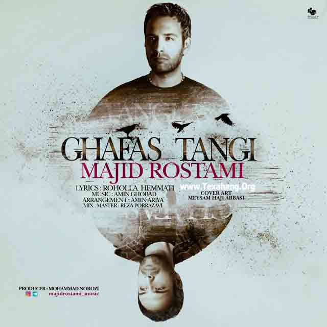 متن آهنگ جدید قفس تنگی از مجید رستمی