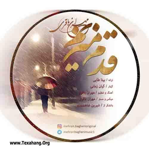 متن آهنگ جدید قدم میزنم از مهران باقری