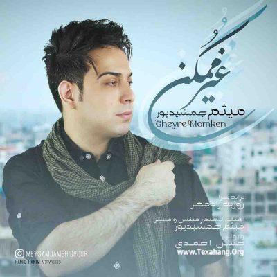 متن آهنگ جدید غیر ممکن از میثم جمشیدپور