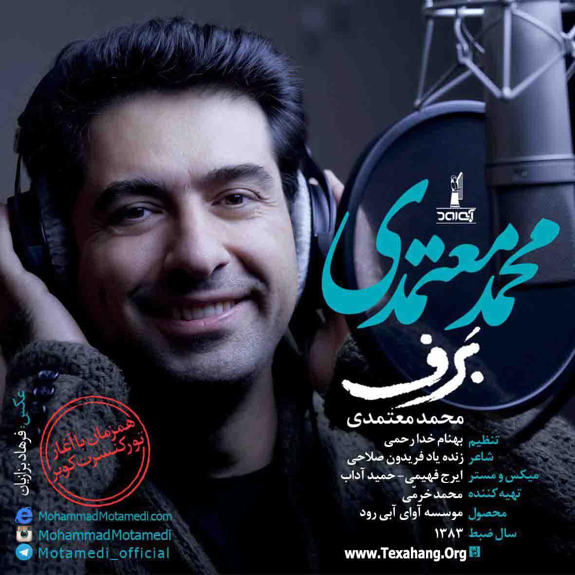 متن آهنگ جدید برف از محمد معتمدی