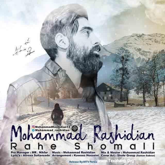 متن آهنگ جدید راه شمالی از محمد رشیدیان