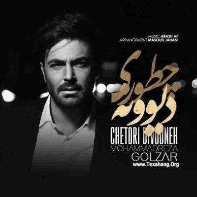 متن آهنگ جدید چطوری دیوونه از محمدرضا گلزار
