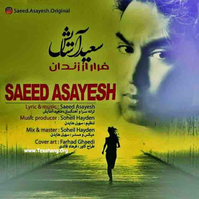 متن آهنگ جدید فرار از زندان از سعید آسایش