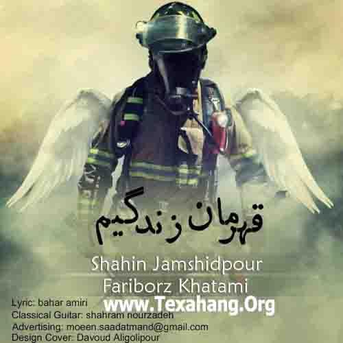 متن آهنگ جدید قهرمان زندگیم از شاهین جمشیدپور
