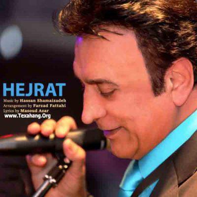 متن آهنگ جدید هجرت از حسن شماعیزاده