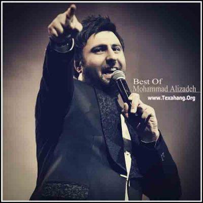 متن آهنگ جدید گاهی بخند از محمد علیزاده
