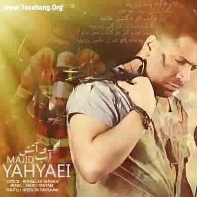متن آهنگ جدید آب و آتش از مجید یحیایی