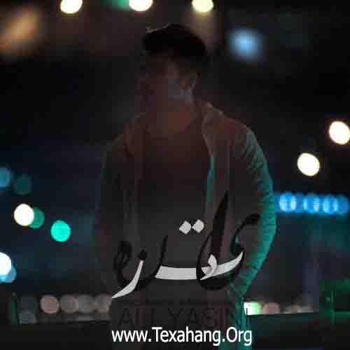 متن آهنگ جدید یادت نره از علی یاسینی