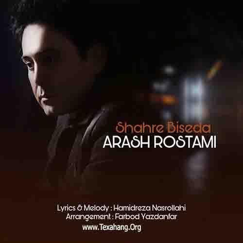 متن آهنگ جدید شهر بی صدا از آرش رستمی